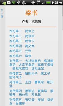 梁书 poster