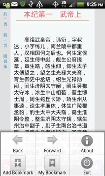 梁书 apk screenshot