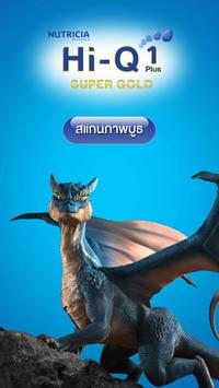 HiQ Super Gold AR Scanner apk screenshot