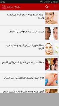 وصفات مغربية لجمال ساحر جديد apk screenshot