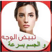 وصفات تبيض الوجه و الجسم جديد icon
