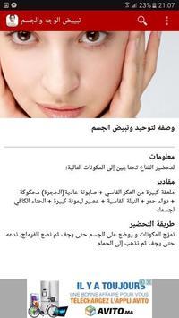 وصفات تبيض الوجه و الجسم جديد poster