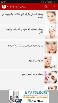 وصفات تبيض الوجه و الجسم جديد apk screenshot