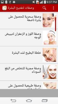 وصفات تفتيح البشرة جديد apk screenshot