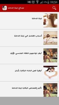 نصائح ليلة الدخلة apk screenshot