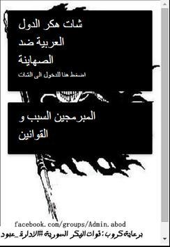 شات هكر الدول العربية apk screenshot