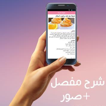 زاكي - Zaki (بدون أنترنت) apk screenshot