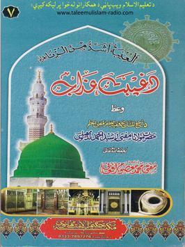 د غیبت عذاب poster
