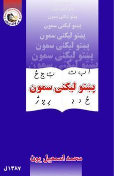 پښتو لیکني سمون Pashto Likana poster