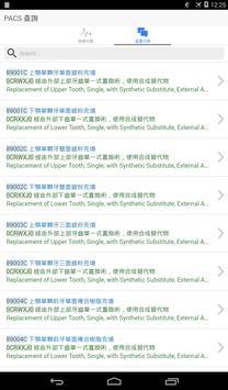 牙科ICD9-10對照 apk screenshot