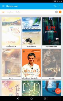 Hytexts.com E-book store apk screenshot