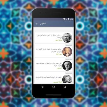 أقوال و حكم الفلاسفة بدون نت apk screenshot