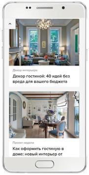 Идеи декора гостиной apk screenshot