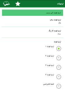 Sahih Muslim صحیح مسلم apk screenshot