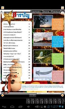 Indepencil Special Magazine 4 apk screenshot