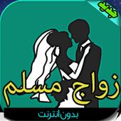 زواج مسلم icon