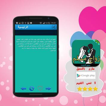 زواج مسلم apk screenshot
