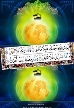 Surah Al Zuha Quran Pak apk screenshot