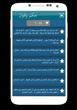 اقوال وحكم apk screenshot