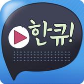 한큐! 채용설명회 잡코리아 - 대기업 취업전문 icon