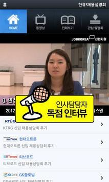 한큐! 채용설명회 잡코리아 - 대기업 취업전문 apk screenshot