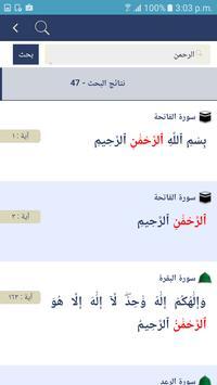 كتاب الله apk screenshot