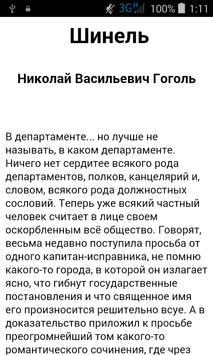 Николай В. Гоголь:Шинель poster