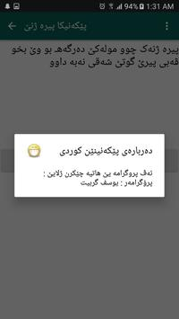 Kurdish Jokes- پێکەنیکێن کوردی apk screenshot