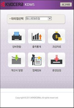 KYOCERA Mobile Device MGMT apk screenshot