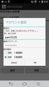 [非公式]hihoController:hi-ho LTE用 apk screenshot