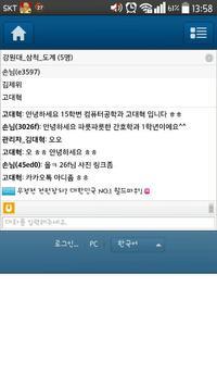 강대 베이스 apk screenshot
