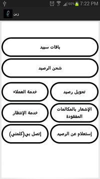جوال السعودية (خدمات) apk screenshot