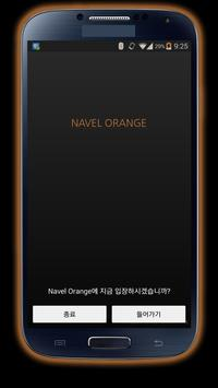 카카오톡테마 - 심플, NavelOrange poster