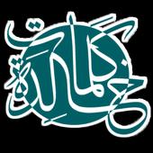 حكم وكلمات خالدة (الكامل) icon