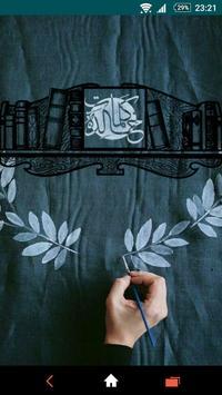 حكم وكلمات خالدة (الكامل) poster