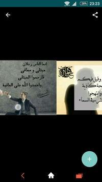 حكم وكلمات خالدة (الكامل) apk screenshot