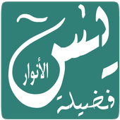 Yasin Fadilah AL-Anwar icon