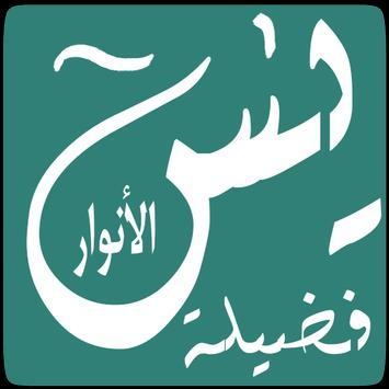 Yasin Fadilah AL-Anwar poster