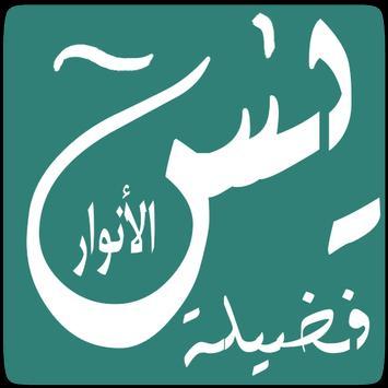 Yasin Fadilah AL-Anwar apk screenshot