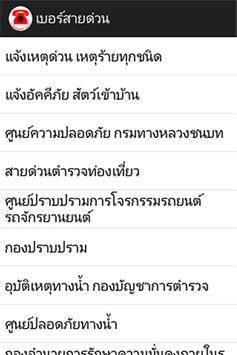 เบอร์สายด่วน เบอร์โทรฉุกเฉิน apk screenshot