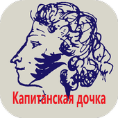А.С. Пушкин Капитанская дочка icon