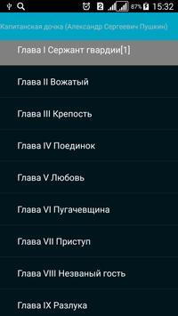 А.С. Пушкин Капитанская дочка poster