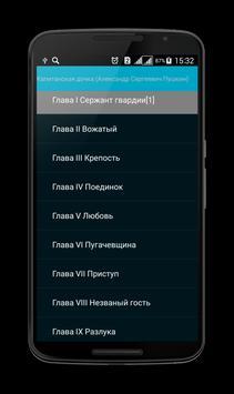 А.С. Пушкин Капитанская дочка apk screenshot