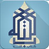 كتاب الله (Unreleased) icon
