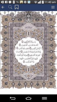 كتاب الله (Unreleased) apk screenshot