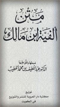 Nadhom Alfiyah dan Terjemah apk screenshot