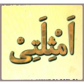 Amtsilati icon