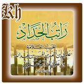 Rotib Al Haddad Lengkap icon
