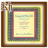 Kitab Amtsilah Tashrif icon