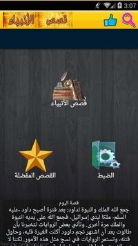 قصص الأنـبيـاء poster